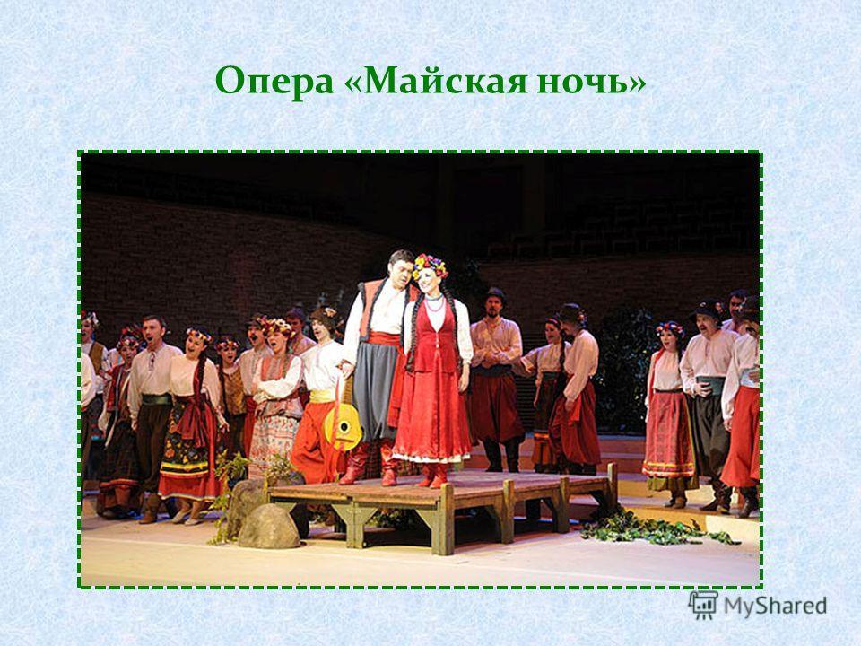 Опера «Майская ночь»