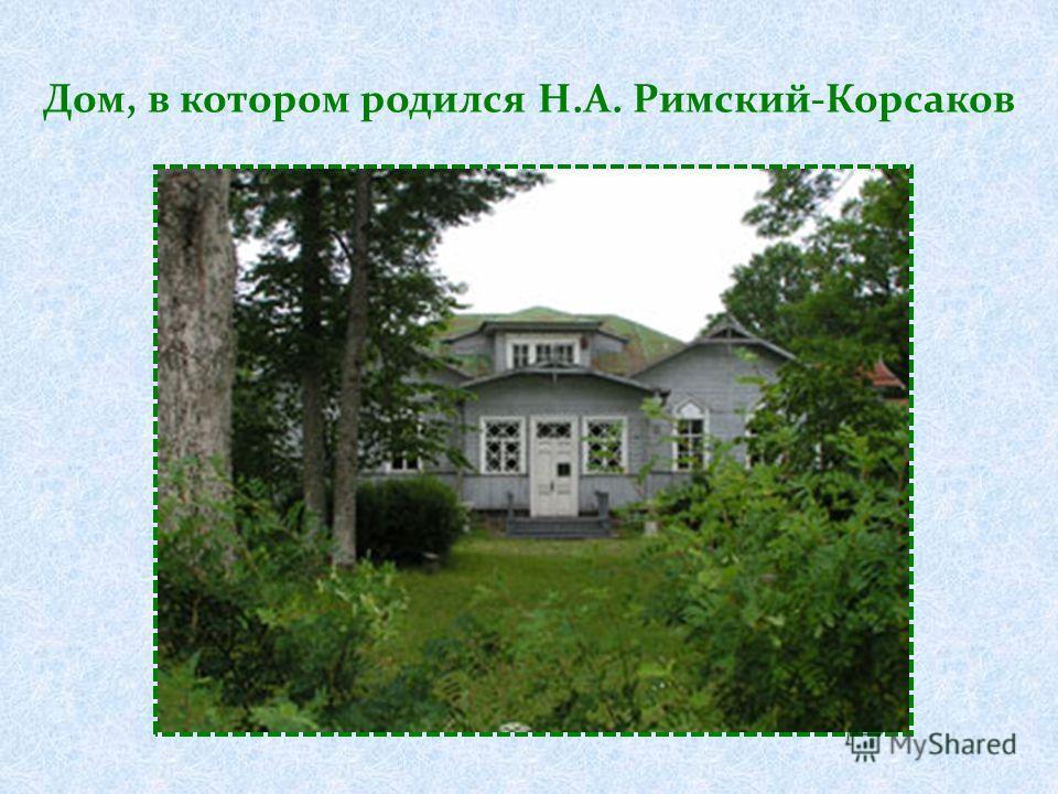 Дом, в котором родился Н.А. Римский-Корсаков