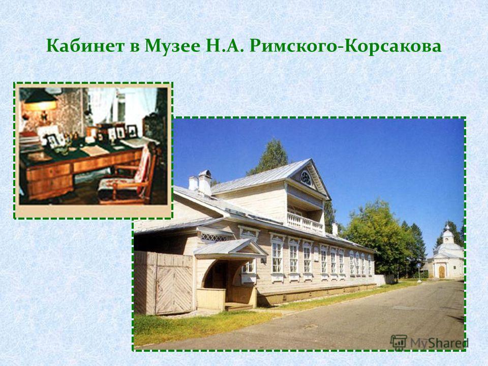 Кабинет в Музее Н.А. Римского-Корсакова