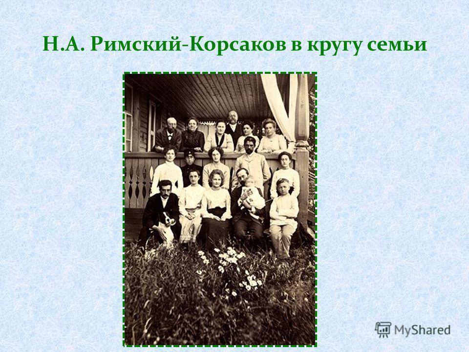 Н.А. Римский-Корсаков в кругу семьи