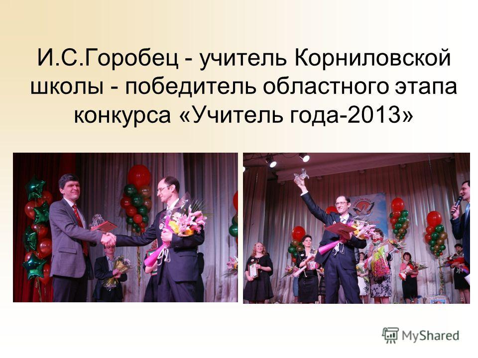 И.С.Горобец - учитель Корниловской школы - победитель областного этапа конкурса «Учитель года-2013»