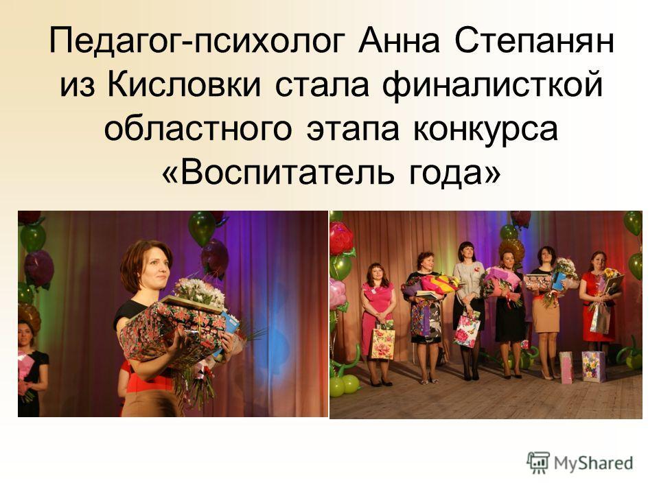 Педагог-психолог Анна Степанян из Кисловки стала финалисткой областного этапа конкурса «Воспитатель года»
