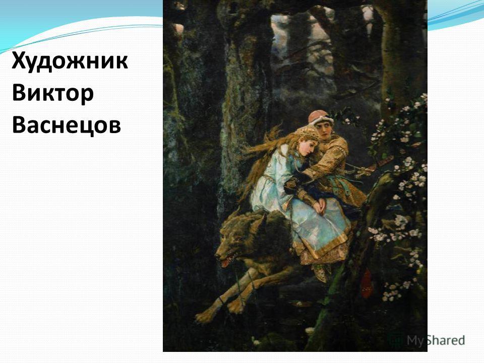 Художник Виктор Васнецов