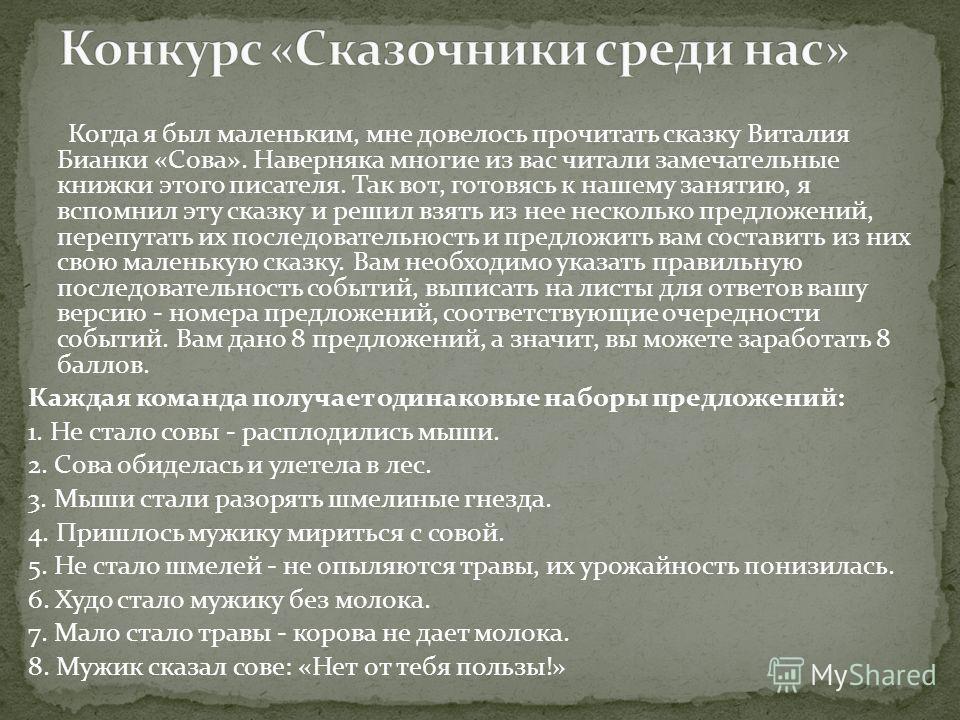Когда я был маленьким, мне довелось прочитать сказку Виталия Бианки «Сова». Наверняка многие из вас читали замечательные книжки этого писателя. Так вот, готовясь к нашему занятию, я вспомнил эту сказку и решил взять из нее несколько предложений, пер