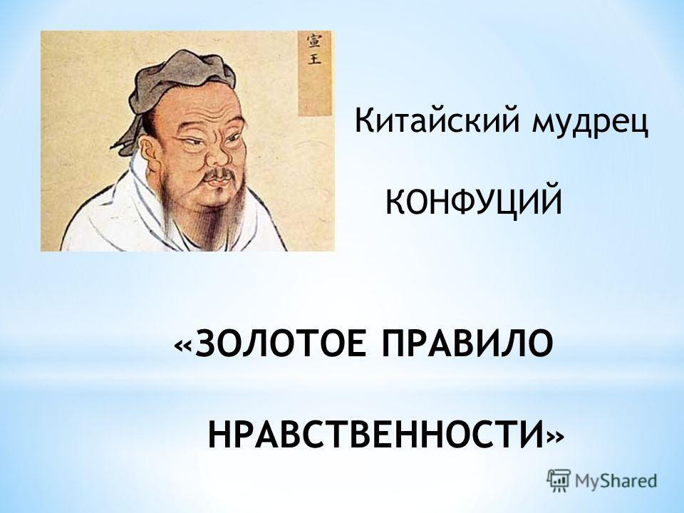 Китайский мудрец КОНФУЦИЙ «ЗОЛОТОЕ ПРАВИЛО НРАВСТВЕННОСТИ»