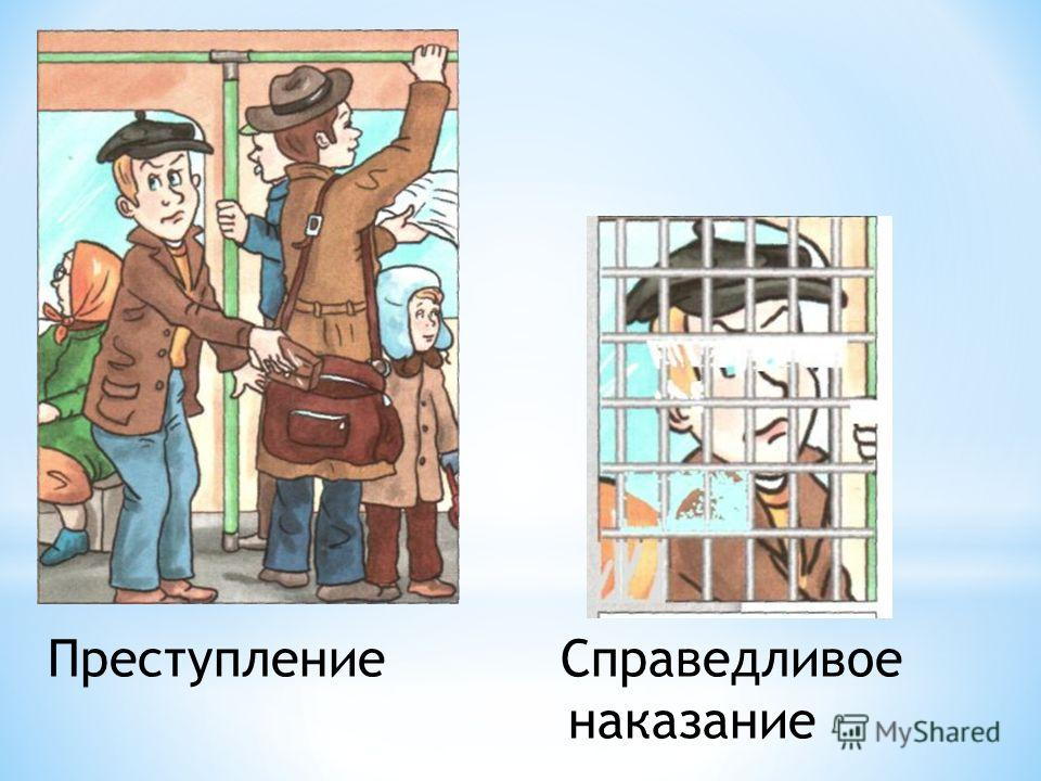 Преступление Справедливое наказание