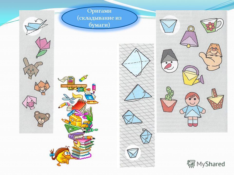 Оригами (складывание из бумаги)