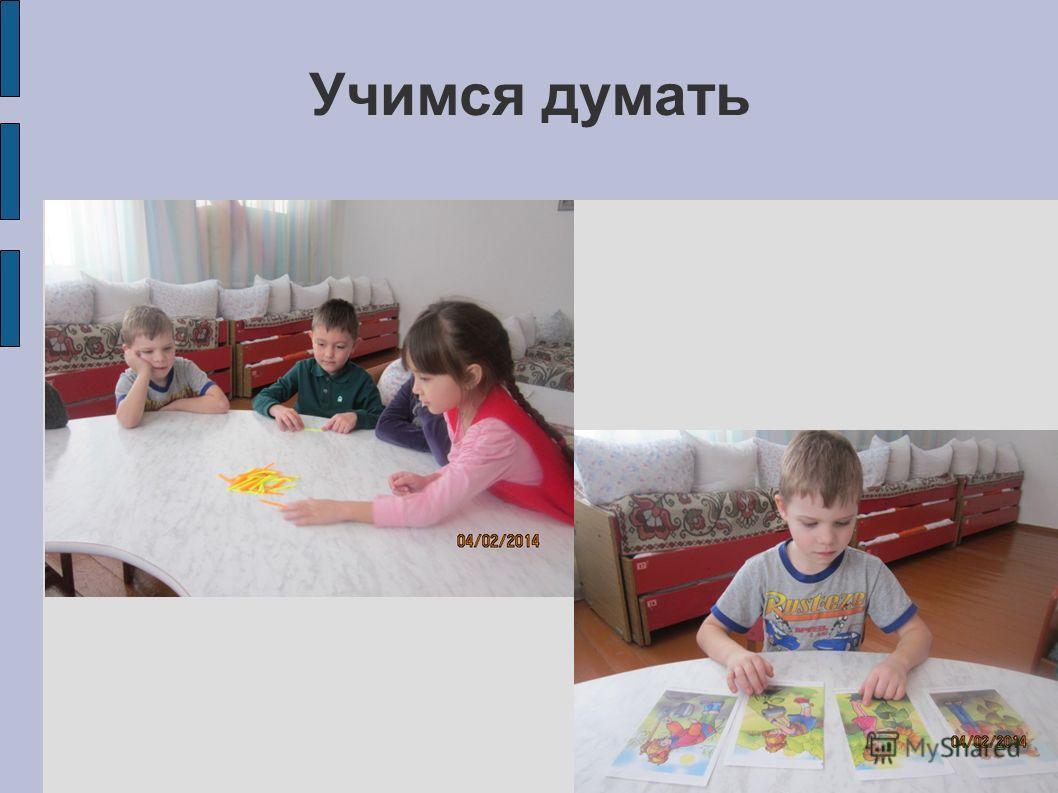 Ожидаемые результаты Составление системы использования игр, упражнений и занятий по развитию словесно- логического мышления дошкольников; Формирование у дошкольников всех форм мышления в результате использования этих игр, упражнений, занятий; Разрабо