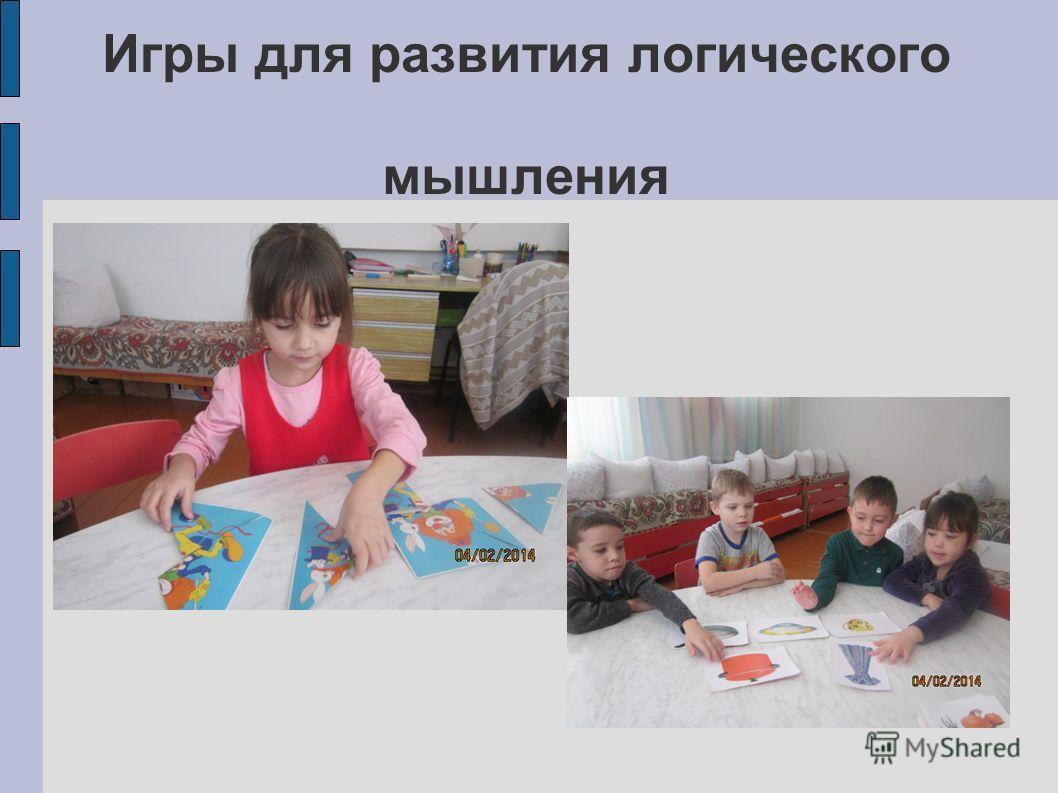 Учимся думать