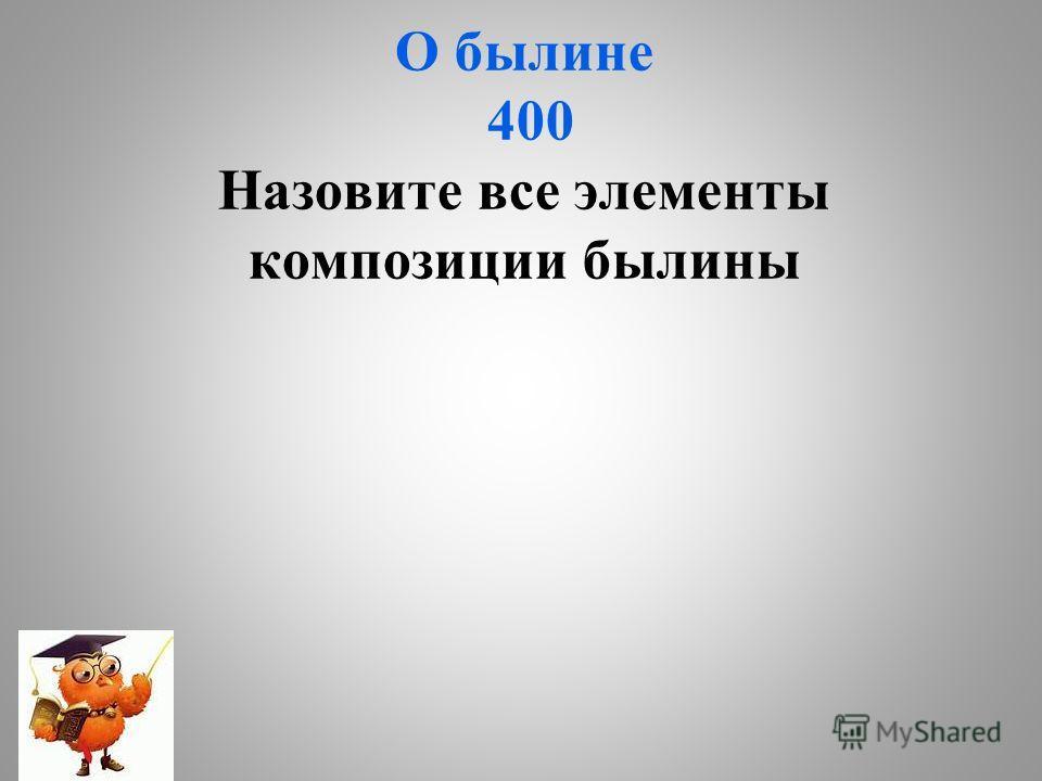 ТАБЛИЦА Из былины «Вольга и Микула Селянинович»