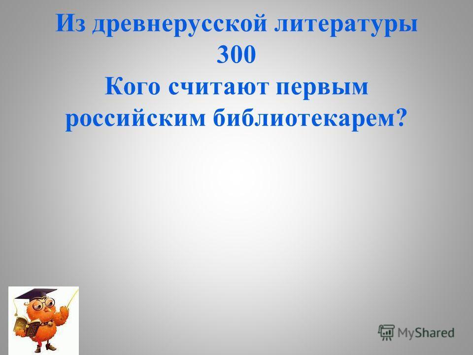 « Повесть о Петре и Февронии Муромских » ТАБЛИЦА