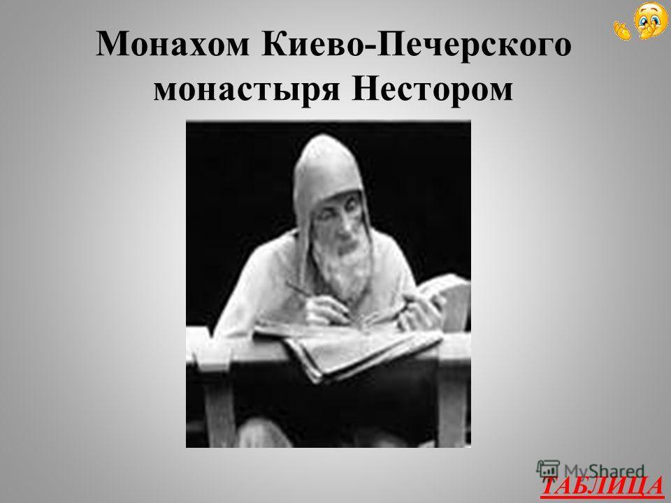Из древнерусской литературы 500 Кем была составлена летопись «Повесть временных лет»?