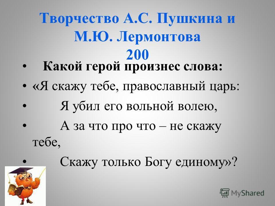 ТАБЛИЦА Ивана Петровича Белкина