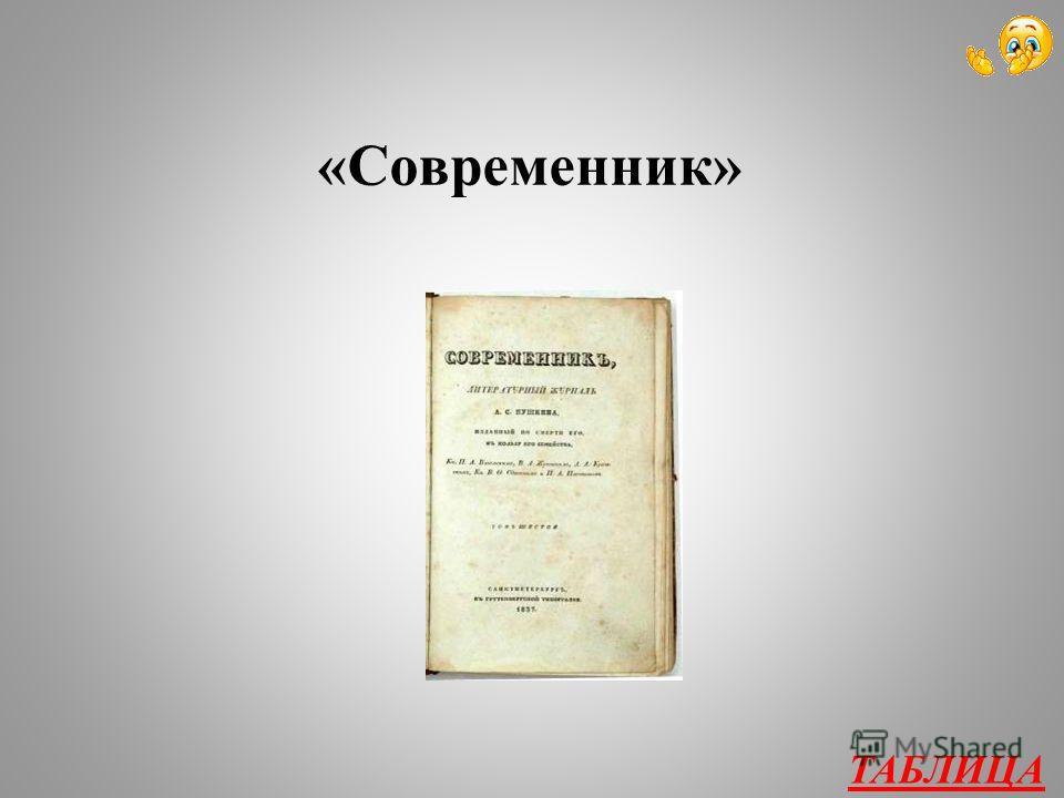 Творчество А.С. Пушкина и М.Ю. Лермонтова 400 Как назывался журнал, который издавал Пушкин в 1836-1837 гг. ?