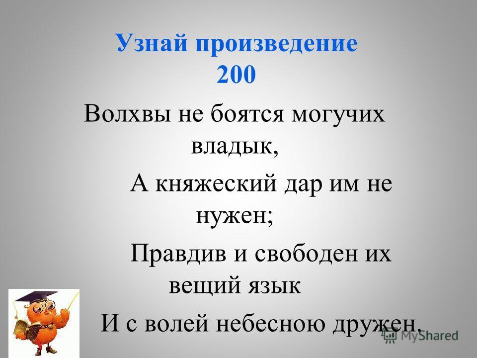 ТАБЛИЦА М.В. Ломоносов «Ода на день восшествия на всероссийский престол ея Величества государыни Императрицы Елисаветы Петровны 1747 года »