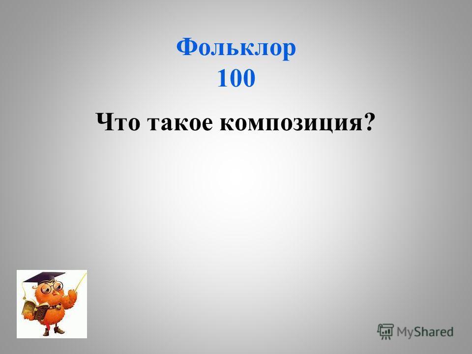 ТАБЛИЦА Трагедия А.С. Пушкина «Борис Годунов»