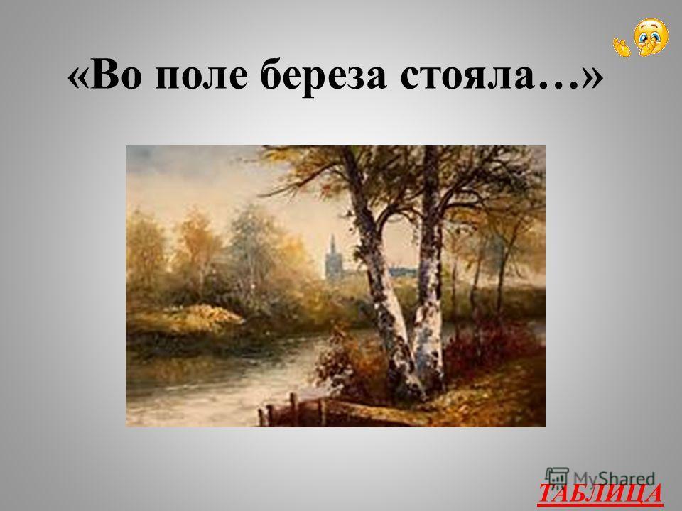 Фольклор 500 Песня о широко распространённой в России лесообразующей породе деревьев с бумажистой корой и тонкими, поникшими ветвями