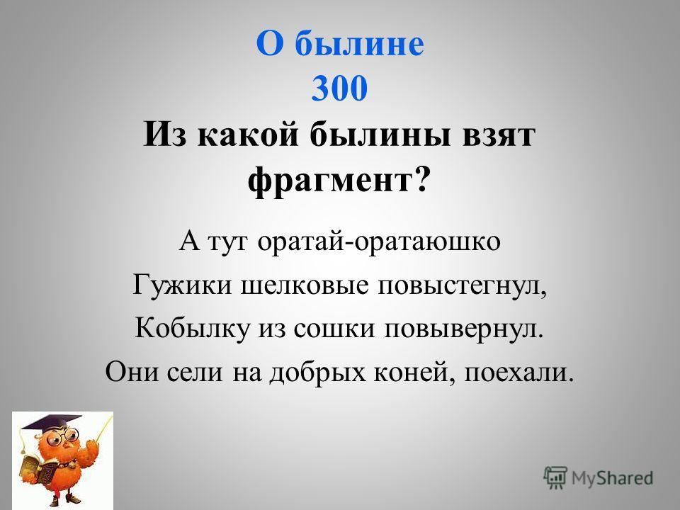 ТАБЛИЦА Новгородские былины