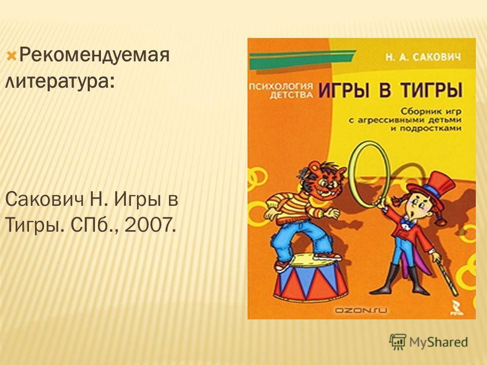 Рекомендуемая литература: Сакович Н. Игры в Тигры. СПб., 2007.