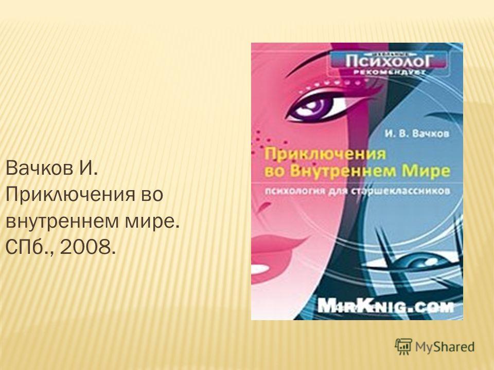 Вачков И. Приключения во внутреннем мире. СПб., 2008.