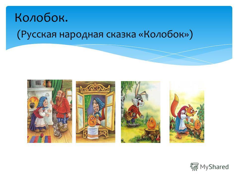 Колобок. (Русская народная сказка «Колобок»)