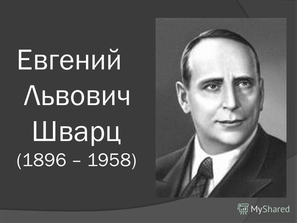 Евгений Львович Шварц (1896 – 1958)