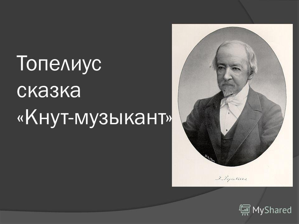 Топелиус сказка «Кнут-музыкант»