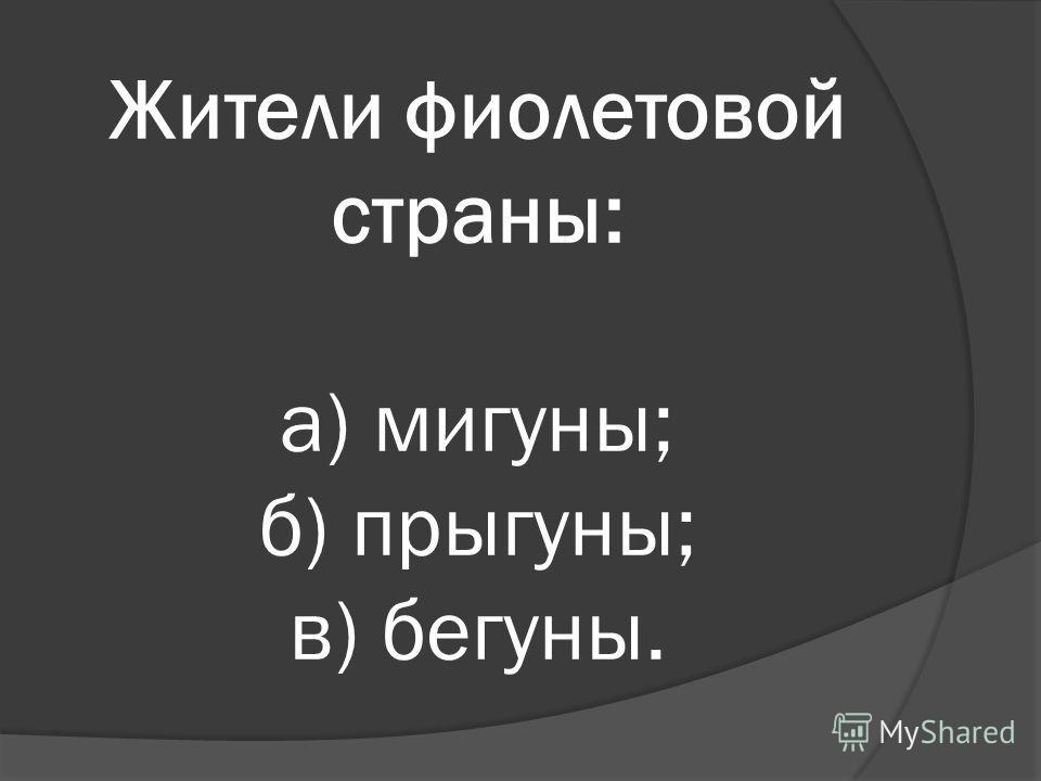 Жители фиолетовой страны: а) мигуны; б) прыгуны; в) бегуны.