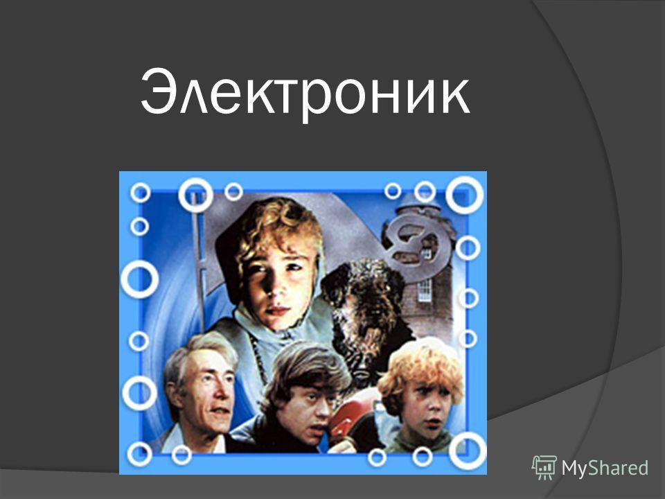 Электроник