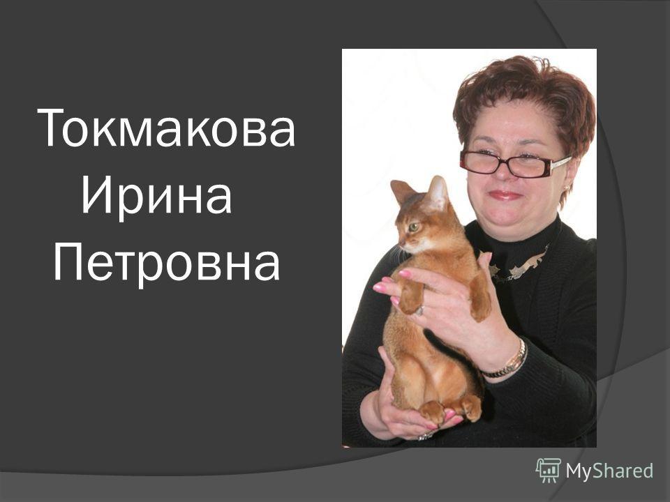 Токмакова Ирина Петровна