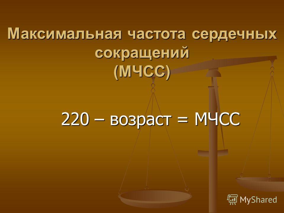 Максимальная частота сердечных сокращений (МЧСС) 220 – возраст = МЧСС
