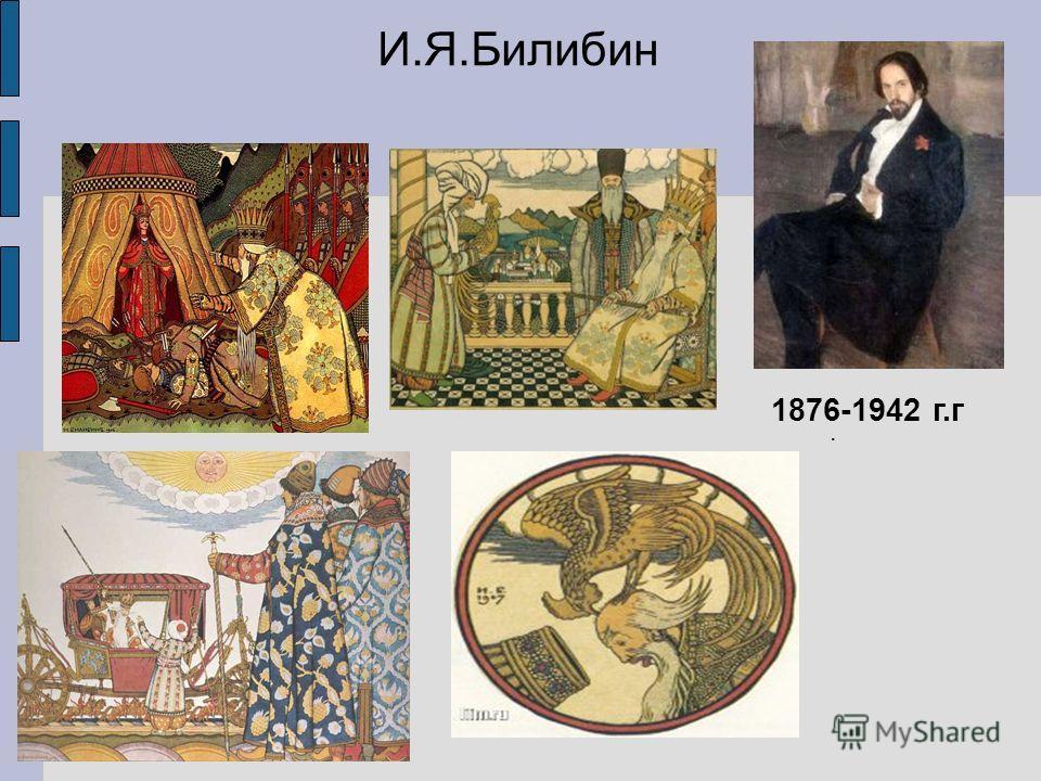 И.Я.Билибин. 1876-1942 г.г