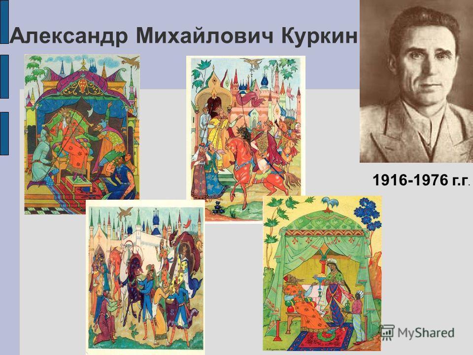Александр Михайлович Куркин 1916-1976 г.г.