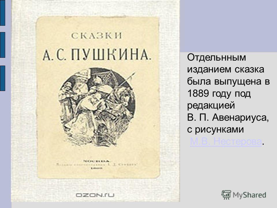 Отдельнным изданием сказка была выпущена в 1889 году под редакцией В. П. Авенариуса, с рисунками М.В. Нестерова.М.В. Нестерова