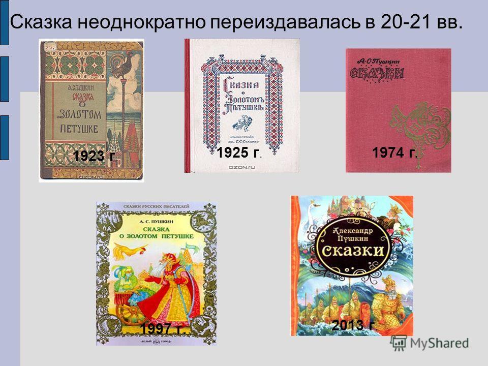 Сказка неоднократно переиздавалась в 20-21 вв. 1923 г. 1925 г. 1974 г. 1997 г. 2013 г.
