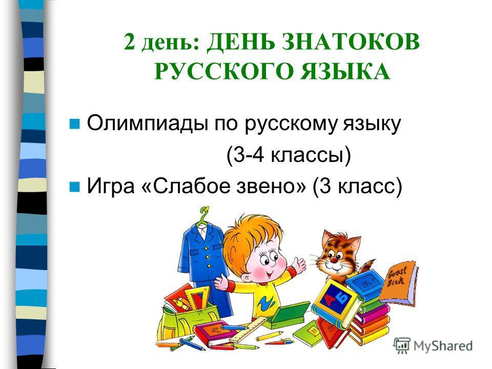 2 день: ДЕНЬ ЗНАТОКОВ РУССКОГО ЯЗЫКА Олимпиады по русскому языку (3-4 классы) Игра «Слабое звено» (3 класс)
