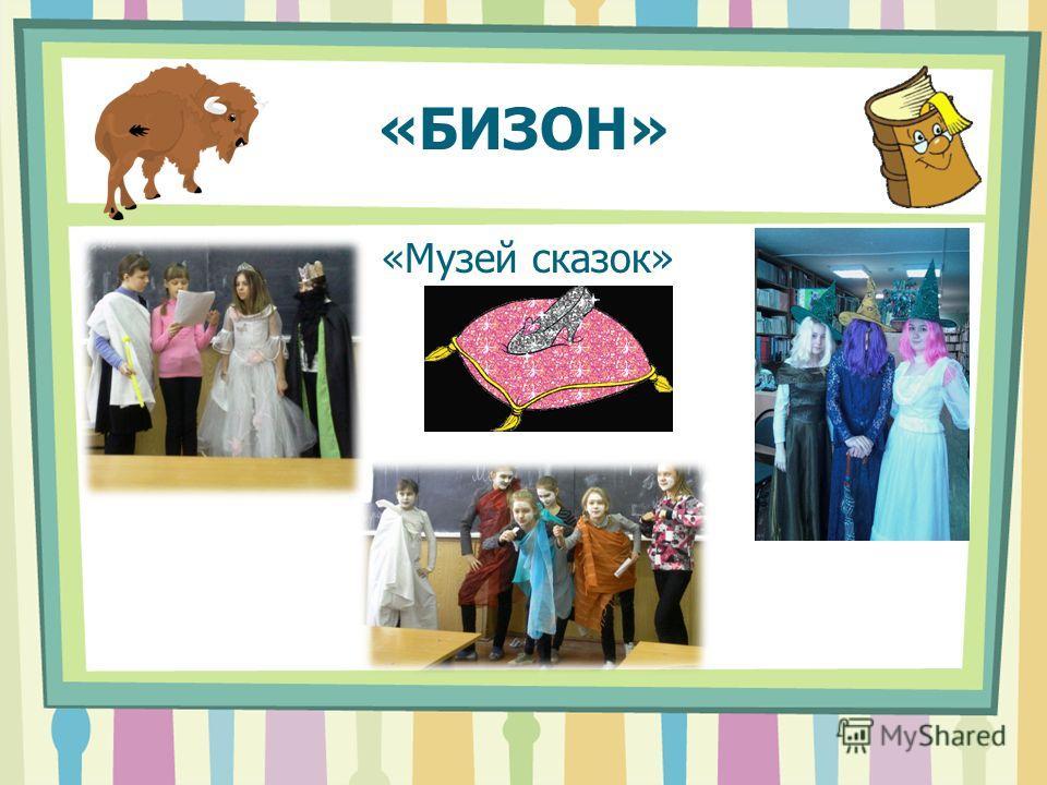 «БИЗОН» «Музей сказок»