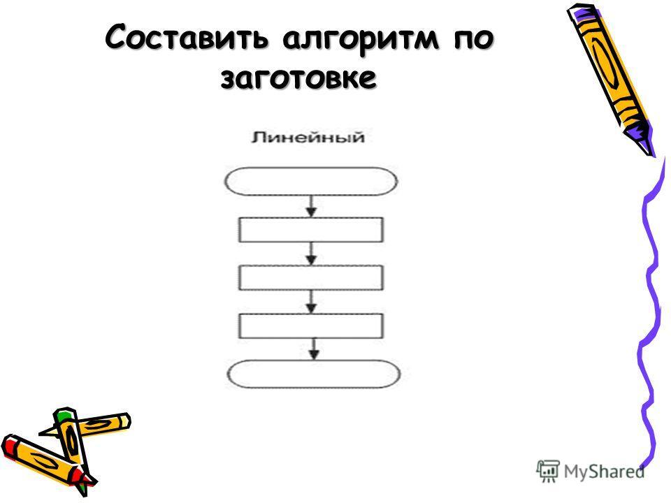 Составить алгоритм по заготовке