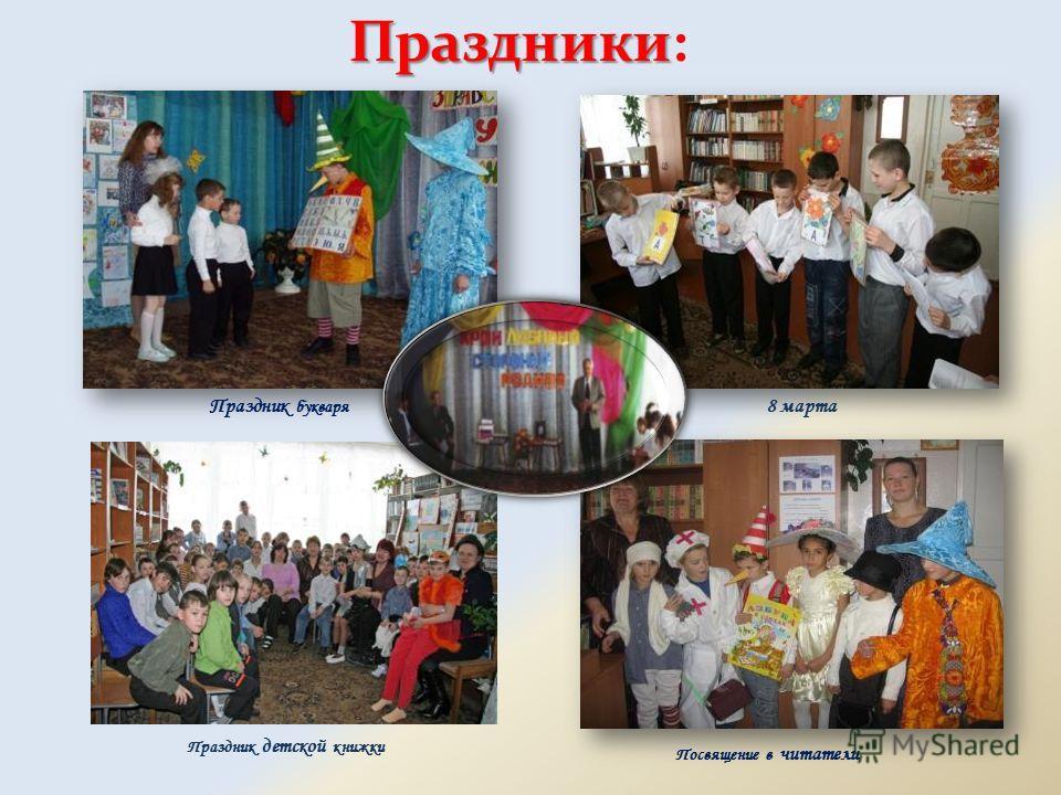 Праздник букваря Посвящение в читатели Праздники Праздники: Праздник детской книжки 8 марта