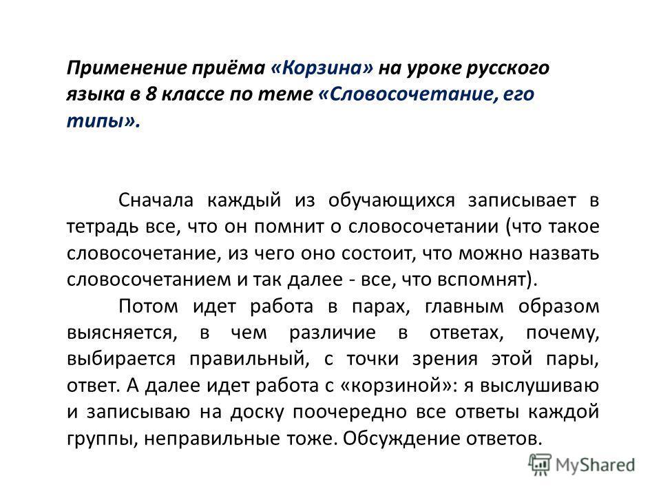 Применение приёма «Корзина» на уроке русского языка в 8 классе по теме «Словосочетание, его типы». Сначала каждый из обучающихся записывает в тетрадь все, что он помнит о словосочетании (что такое словосочетание, из чего оно состоит, что можно назват