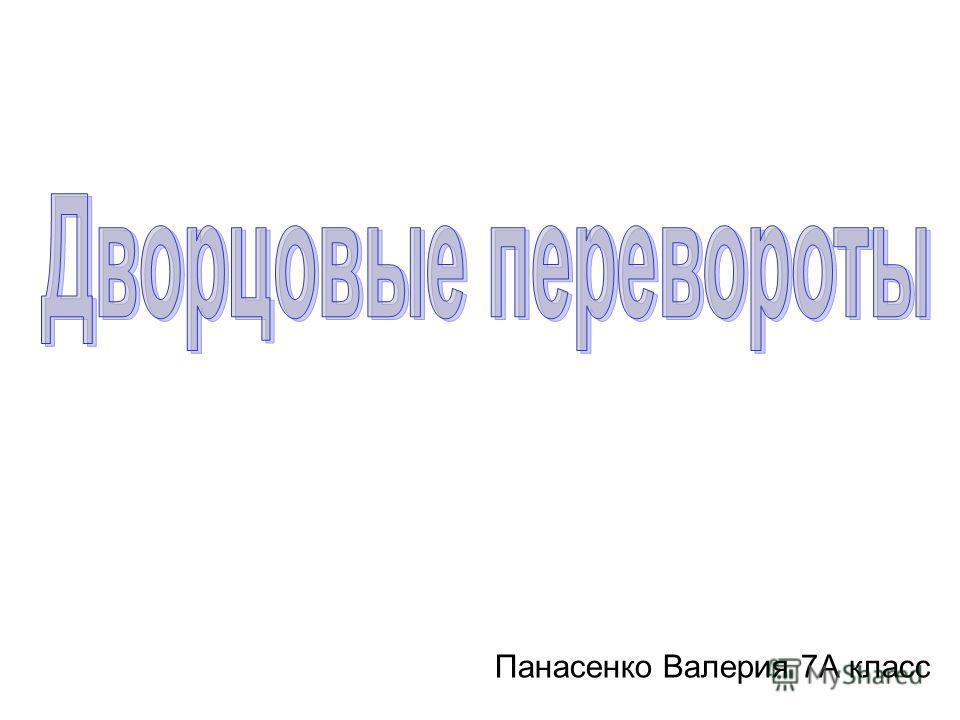 Панасенко Валерия 7А класс