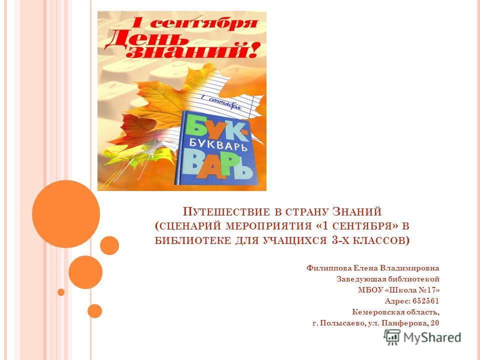 совокупность сценарию праздник день знаний для дошкольников Скорпион октябрь