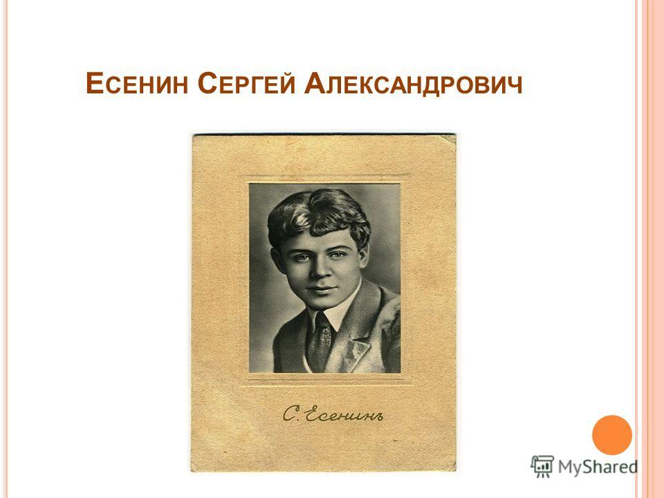 Е СЕНИН С ЕРГЕЙ А ЛЕКСАНДРОВИЧ