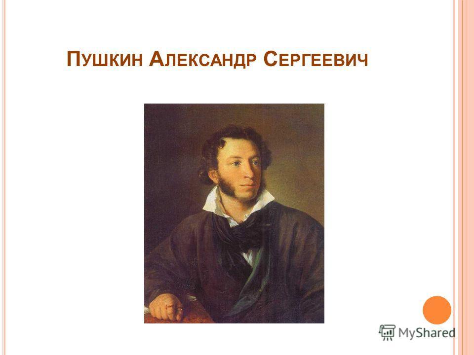 П УШКИН А ЛЕКСАНДР С ЕРГЕЕВИЧ