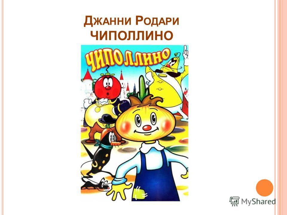 Д ЖАННИ Р ОДАРИ ЧИПОЛЛИНО
