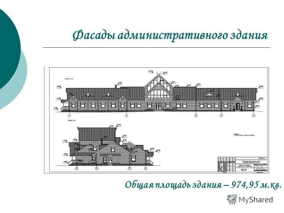Общая площадь здания – 974,95 м.кв. Фасады административного здания