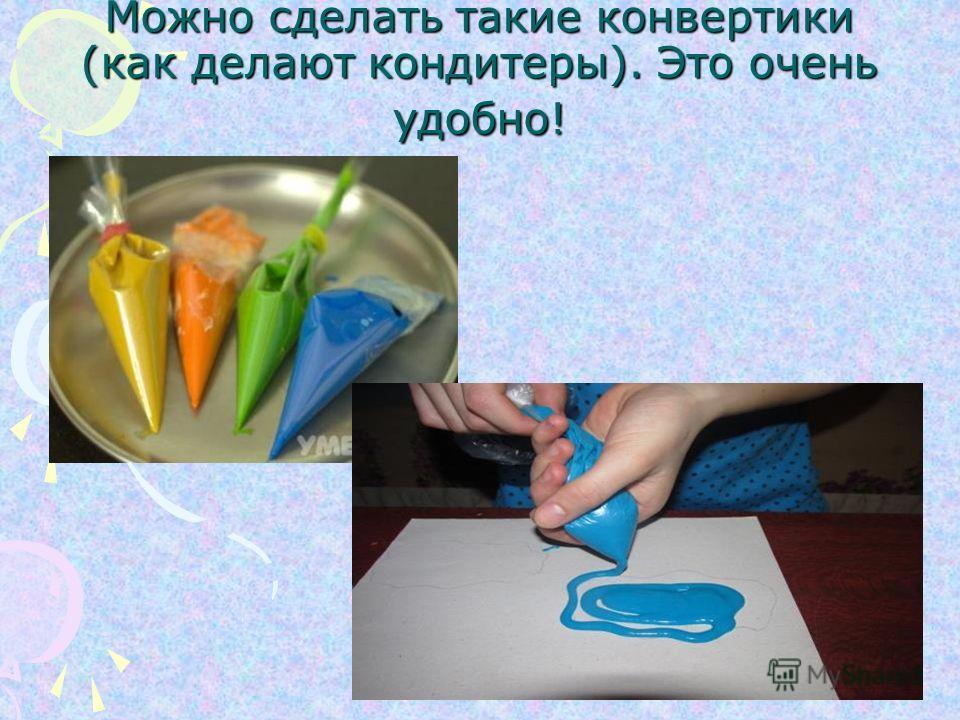 Можно сделать такие конвертики (как делают кондитеры). Это очень удобно!