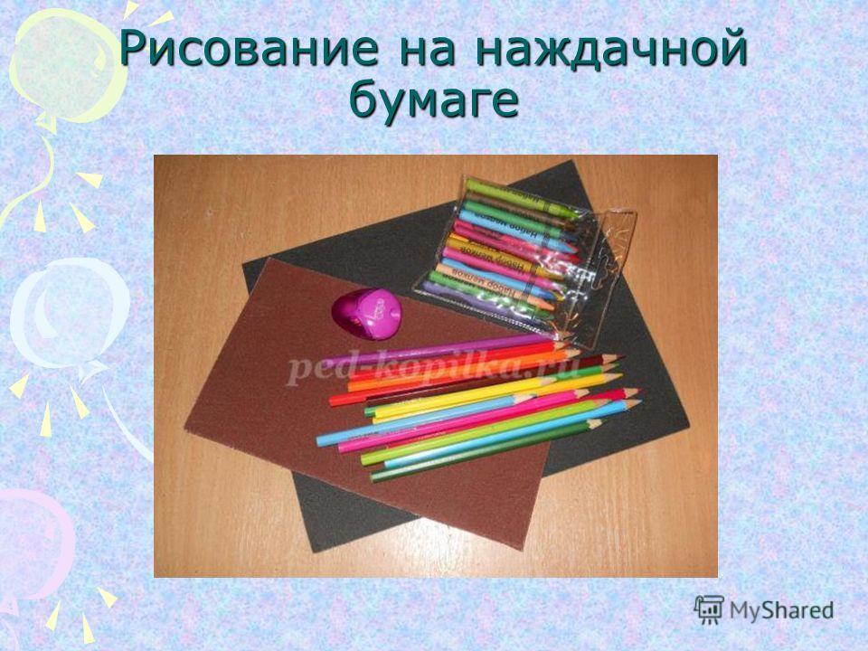 Рисование на наждачной бумаге