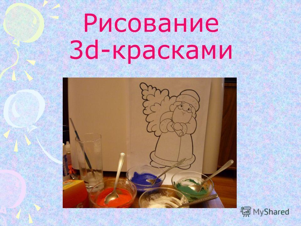 Рисование 3d-красками