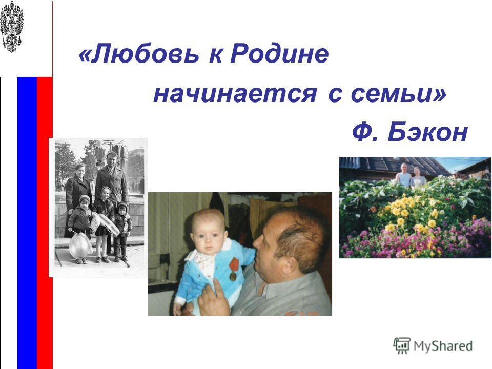 «Любовь к Родине начинается с семьи» Ф. Бэкон